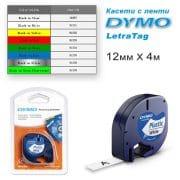 Lenti Dymo LetraTag Plastic